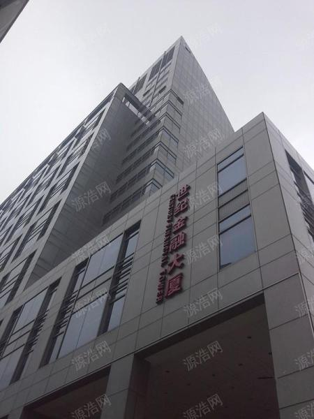 世纪金融大厦