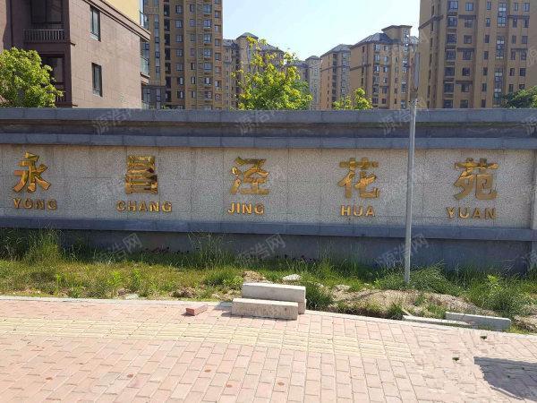 永昌泾花苑