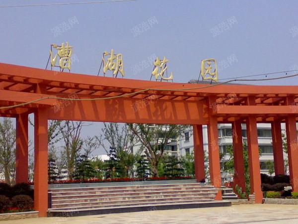 漕湖花园四区